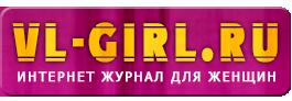 Интернет журнал для женщин, красота и здоровье, мода и стиль, отношения, рецепты, секс, статьи, новости, знаменитости, дом и семья, ребенок vl-girl.ru